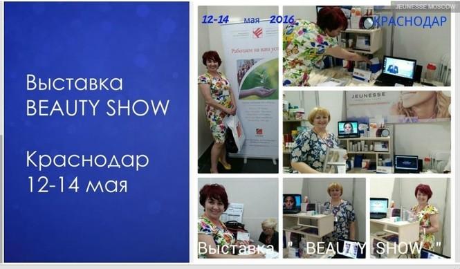 Jeunesse Global участие в выставке Beauty Show